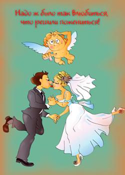 Свадебные поговорки и пословицы